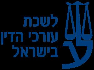 זגלשטיין לשכת עורכי הדין